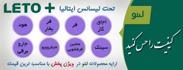 ایران رادیاتور